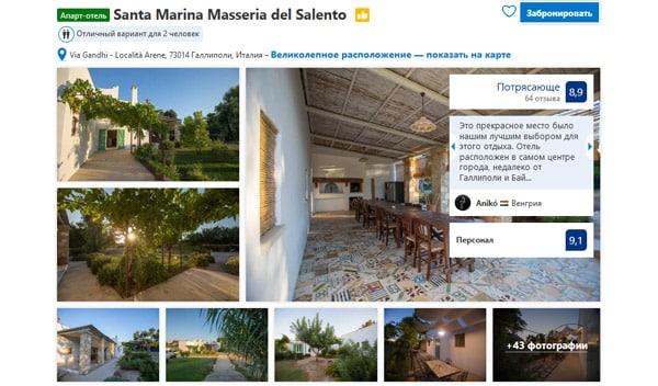Отель в Gallipoli Santa Marina Masseria del Salento