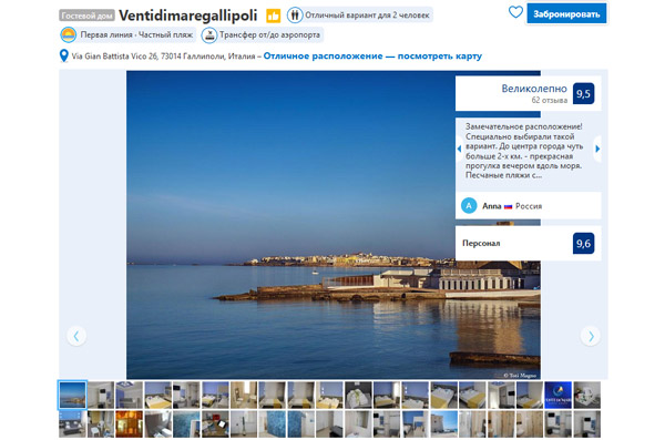 Отель в Gallipoli Ventidimaregallipoli