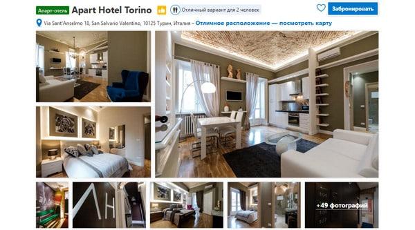 Лучшие отели в Турине Apart Hotel Torino