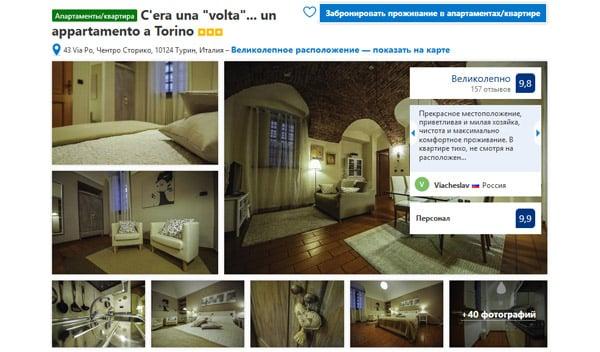 Лучшие отели в Турине C'era una 'volta'... un appartamento a Torino