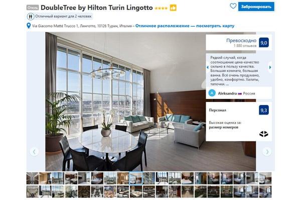 Лучшие отели в Турине DoubleTree by Hilton Turin Lingotto 4*
