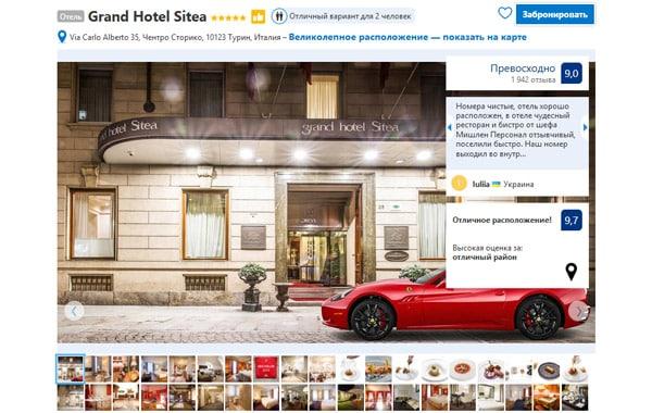 Лучшие отели в Турине Grand Hotel Sitea 5*