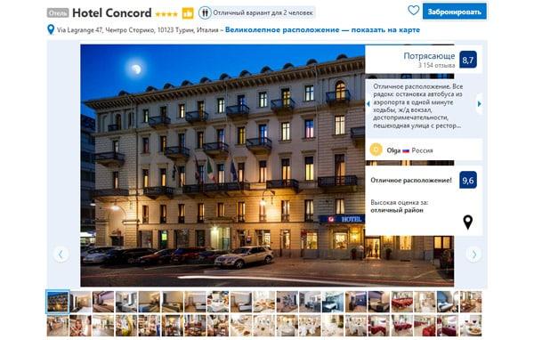 Лучшие отели в Турине Hotel Concord 4*