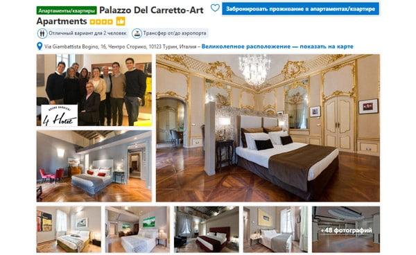 Лучшие отели в Турине Palazzo Del Carretto-Art Apartments