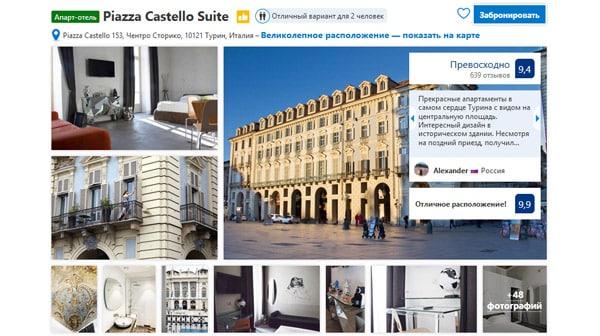 Лучшие отели в Турине Piazza Castello Suite