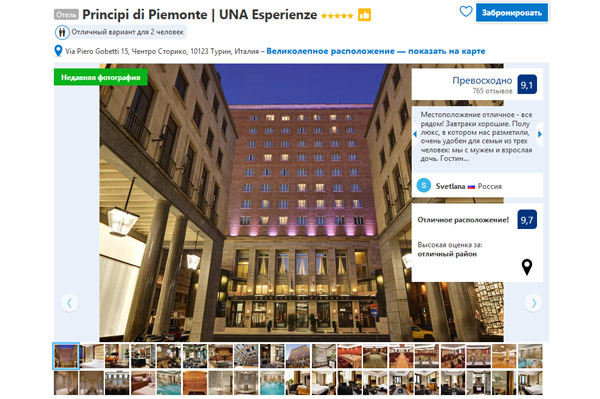 Лучшие отели в Турине Principi di Piemonte 5*