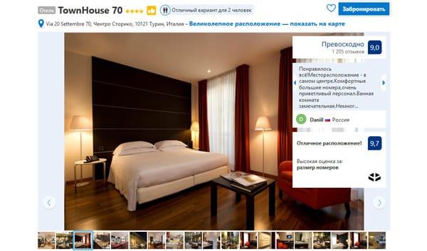 Лучшие отели в Турине TownHouse 70 4*