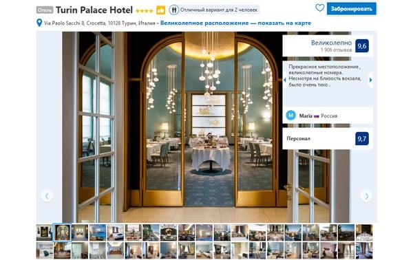 Лучшие отели в Турине Turin Palace Hotel 4*
