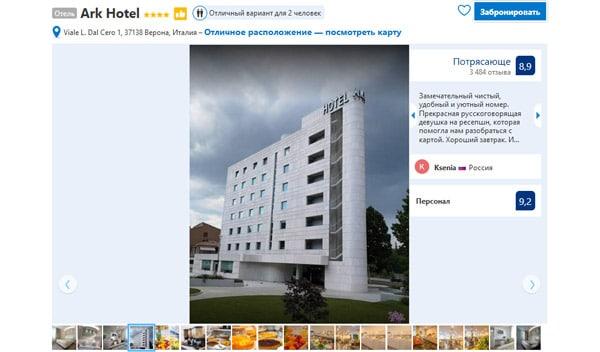 Отель в Вероне 4 звезды Ark Hotel рядом с жд вокзалом