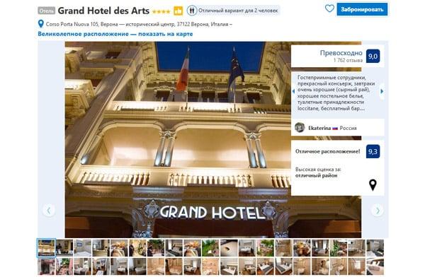Отель в Вероне 4 звезды Grand Hotel des Arts