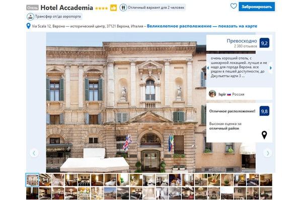 Отель в Вероне 4 звезды Hotel Accademia