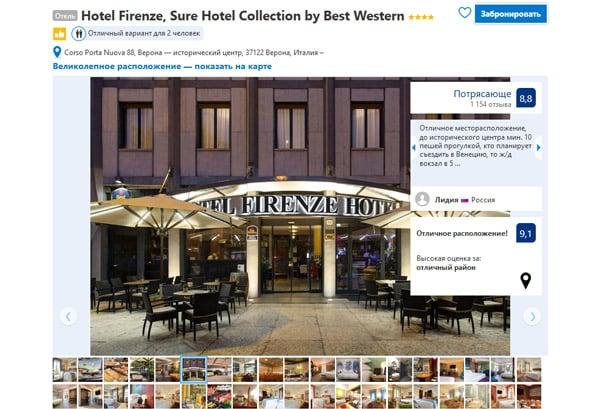 Отель в Вероне 4 звезды Hotel Firenze