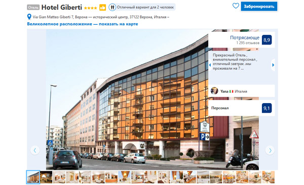 Отель в Вероне 4 звезды Hotel Giberti