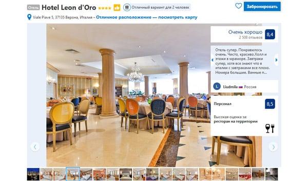 Отель в Вероне 4 звезды Hotel Leon d'Oro