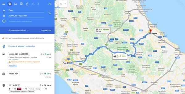 Маршрут в Кьети на машине из Рима
