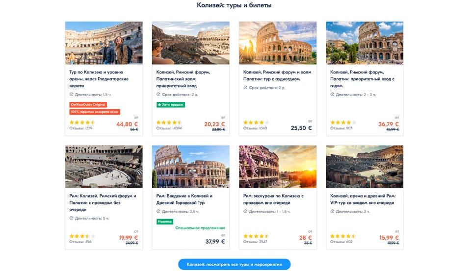 Цены на туры в Колизей