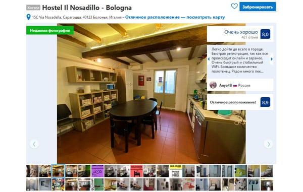 Хостел в Болонье Hostel Il Nosadillo