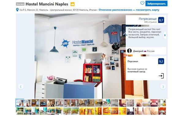 Хостел в Неаполе Hostel Mancini Naples