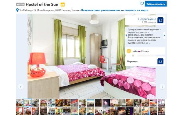 Хостел в Неаполе Hostel of the Sun
