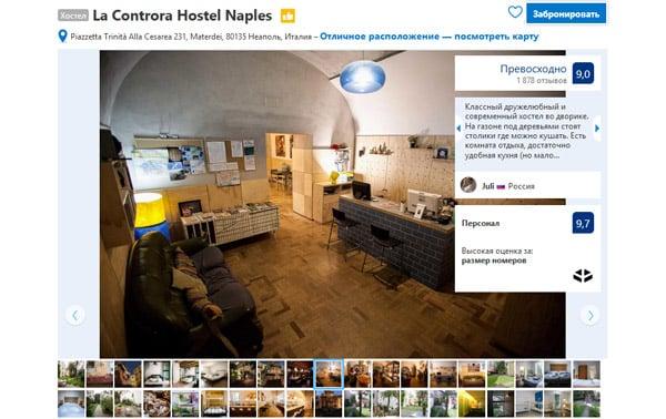 Хостел в Неаполе La Controra Hostel Naples