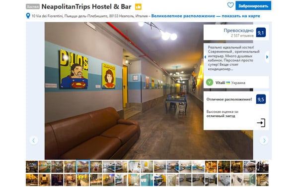 Хостел в Неаполе NeapolitanTrips Hostel & Bar