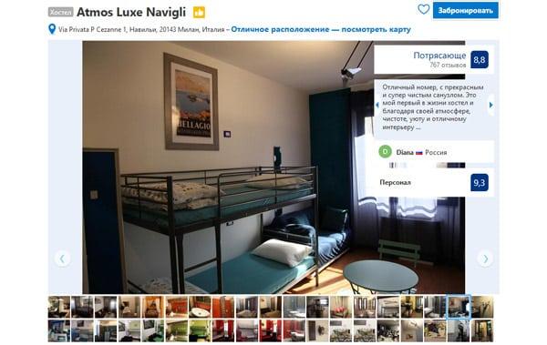 Хостел в Милане Atmos Luxe Navigli
