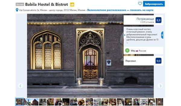 Хостел в Милане Babila Hostel & Bistrot