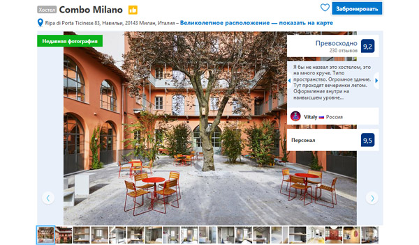 Хостел в Милане Combo Milano