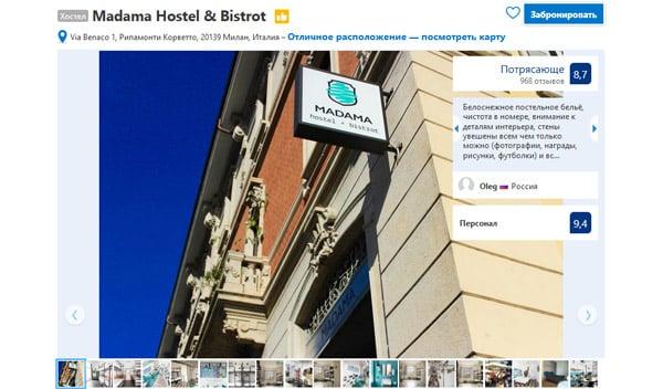 Хостел в Милане Madama Hostel & Bistrot