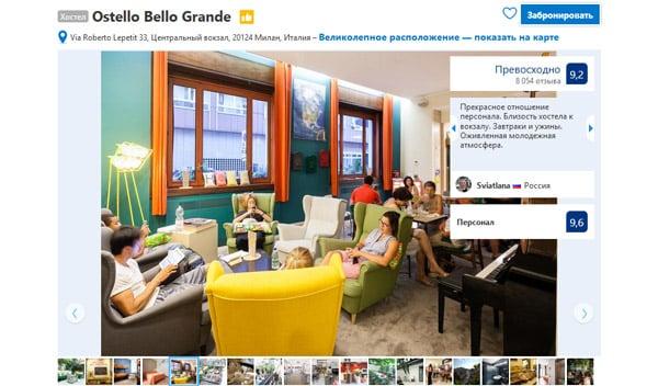 Хостел в Милане Ostello Bello Grande