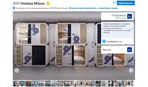 Хостел в Милане Ostelzzz Milano