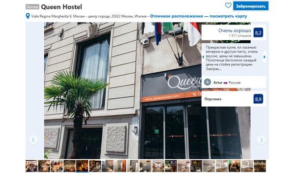 Хостел в Милане Queen Hostel