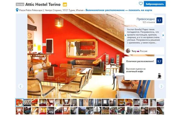 Хостелы в Турине Attic Hostel Torino