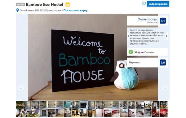 Хостелы в Турине Bamboo Eco Hostel