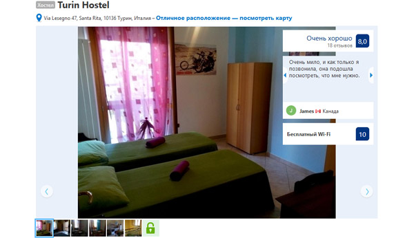 Хостелы в Турине Turin Hostel