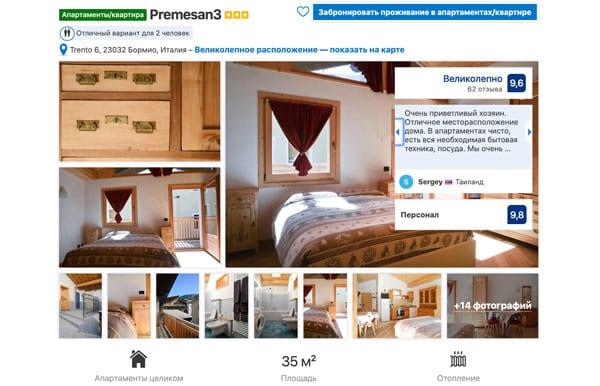 Недорогие апартаменты Premesan3 в Бормио
