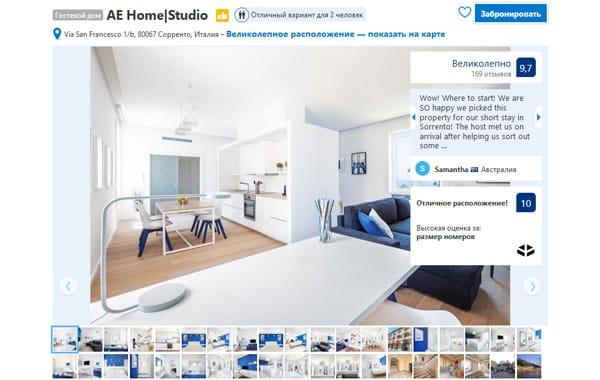 Апартаменты в Сорренто AE Home|Studio