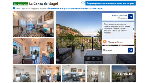 Апартаменты в Сорренто La Conca dei Sogni