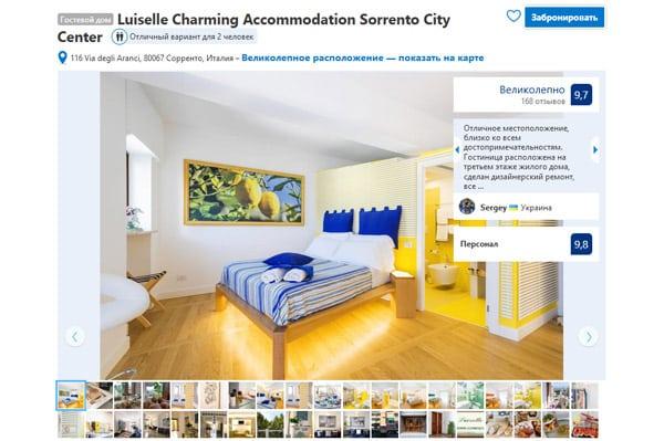 Апартаменты в Сорренто Luiselle Charming Accommodation