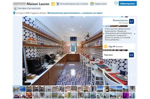 Апартаменты в Сорренто Maison Lauren