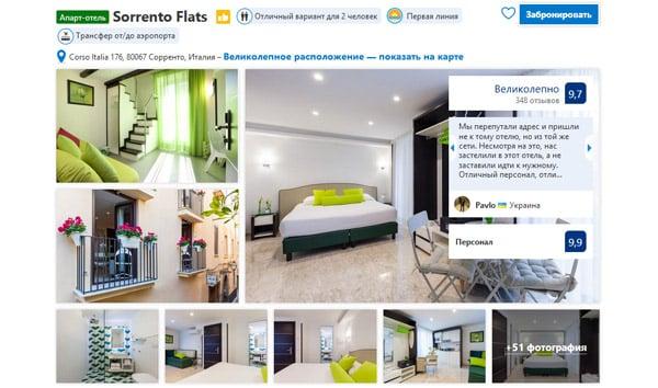 Апартаменты в Сорренто Sorrento Flats