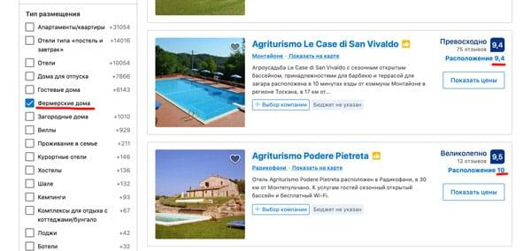 Выбор фермерского дома в сельской Италии