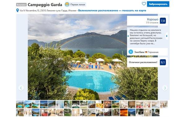 Кемпинг на озере Гарда Campeggio Garda