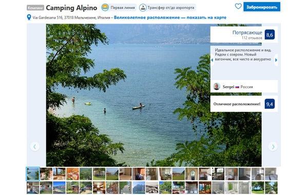 Кемпинг на озере Гарда Camping Alpino