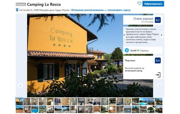 Кемпинг на озере Гарда Camping La Rocca