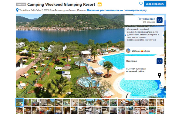 Кемпинг на озере Гарда Camping Weekend Glamping Resort