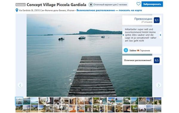 Кемпинг на озере Гарда Concept Village Piccola Gardiola