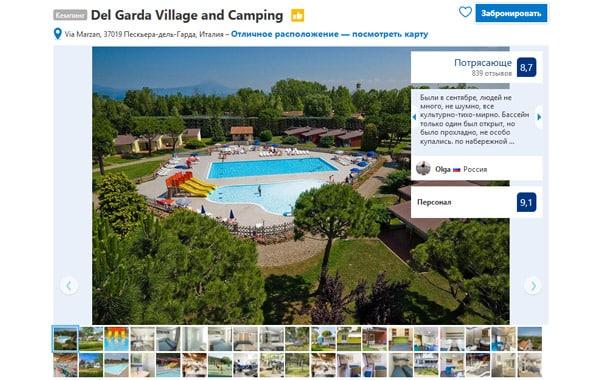 Кемпинг на озере Гарда Del Garda Village and Camping