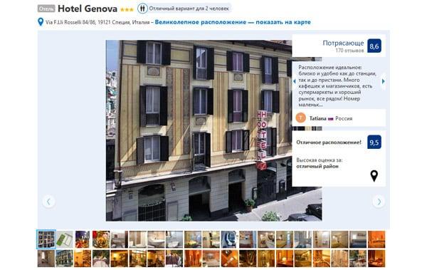 Где остановиться в Ла Специи Hotel Genova 3*