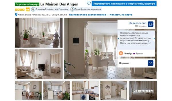 Где остановиться в Ла Специи La Maison Des Anges